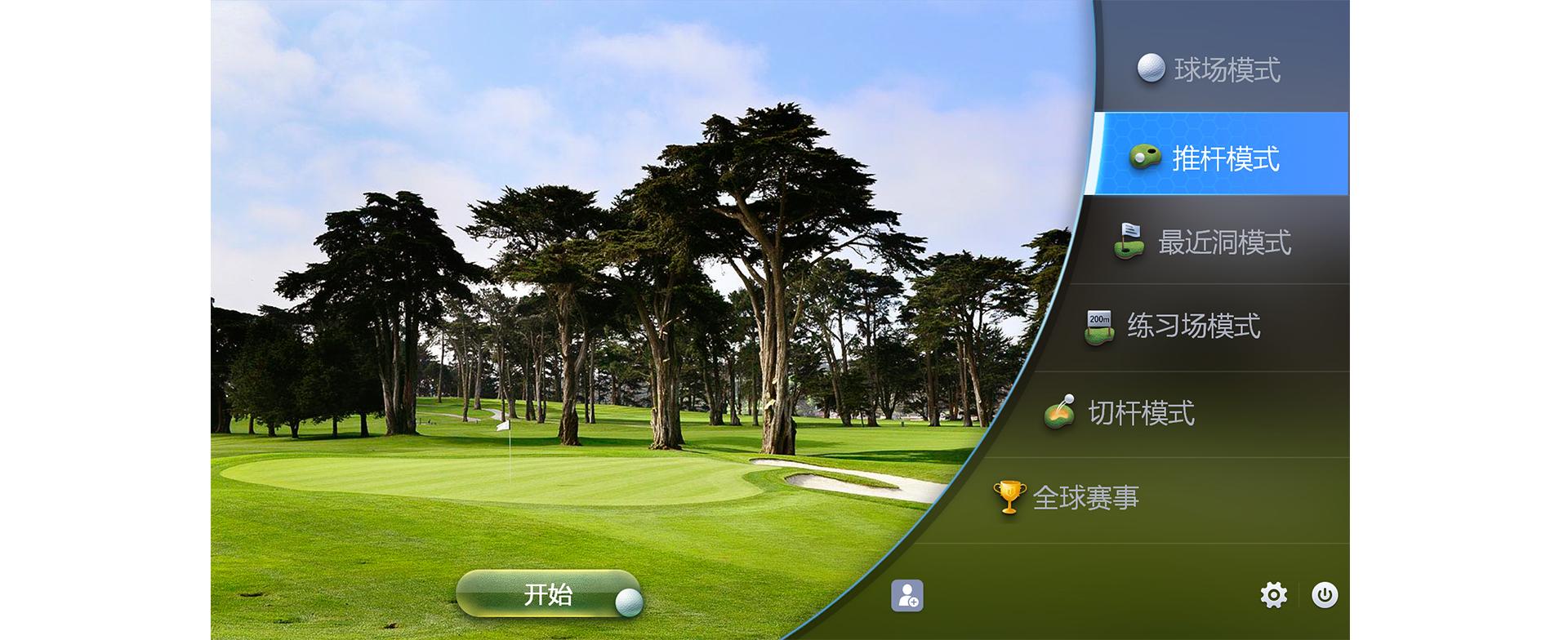衡泰信模拟高尔夫系统之推杆模式.jpg