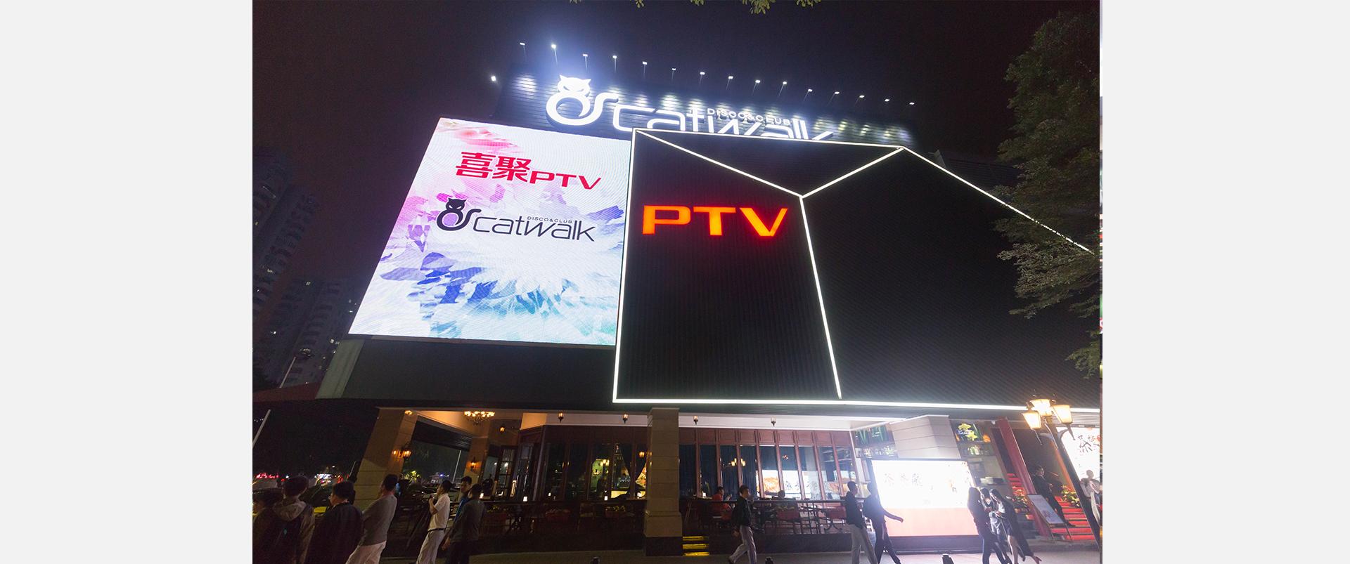喜聚PTV4.jpg