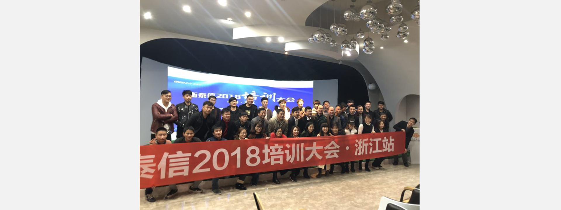 衡泰信室内高尔夫2018经销商培训大会—浙江站1.jpg