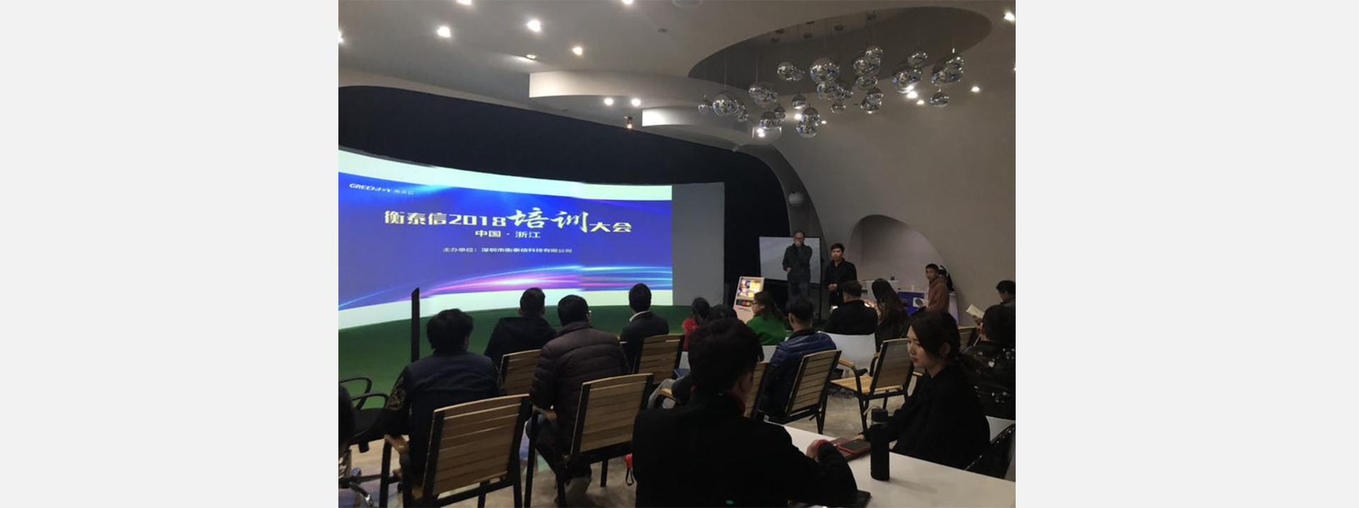 衡泰信室内高尔夫2018经销商培训大会—浙江站3.jpg