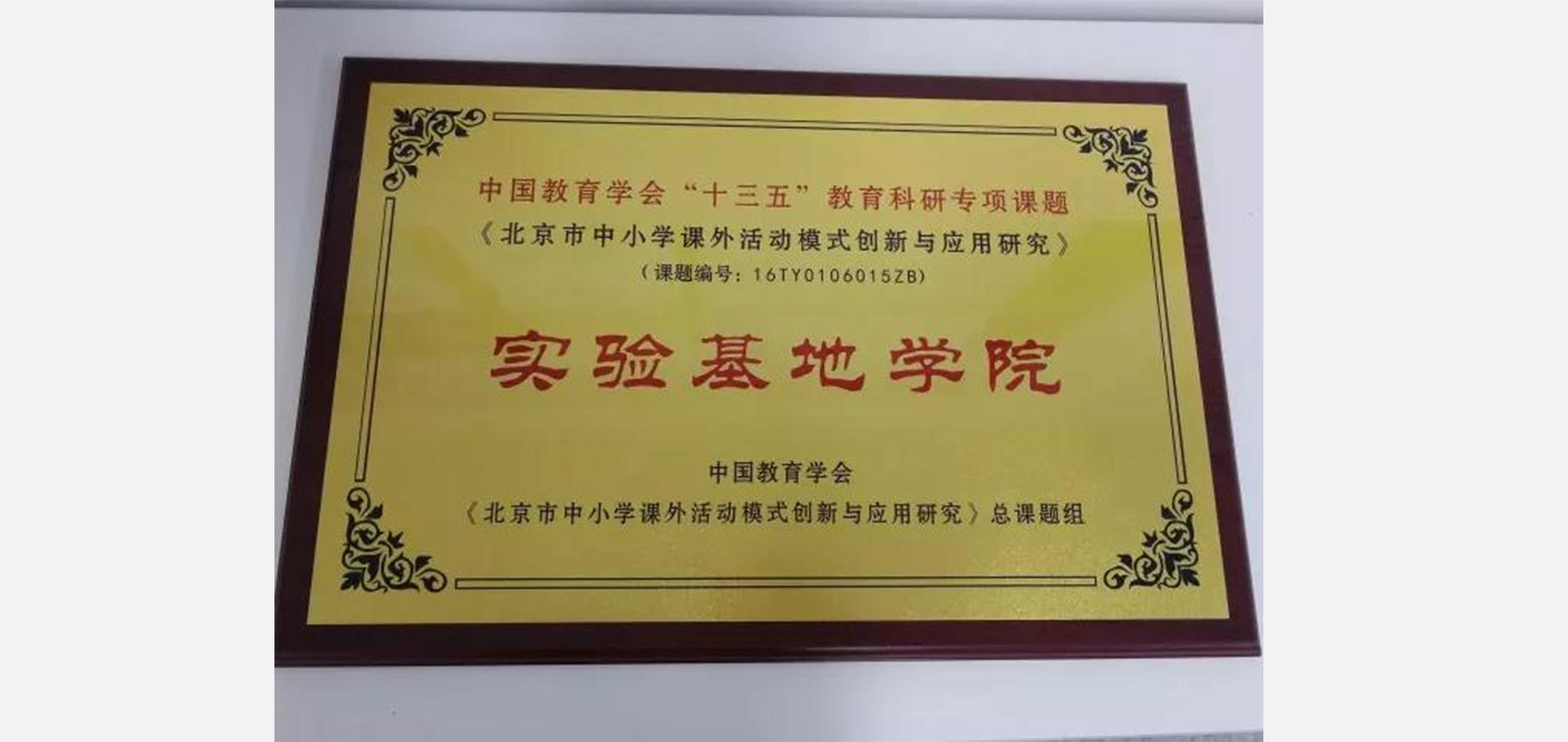 北京悦球被中国教育学会总课题组授予实验基地学院5.jpg