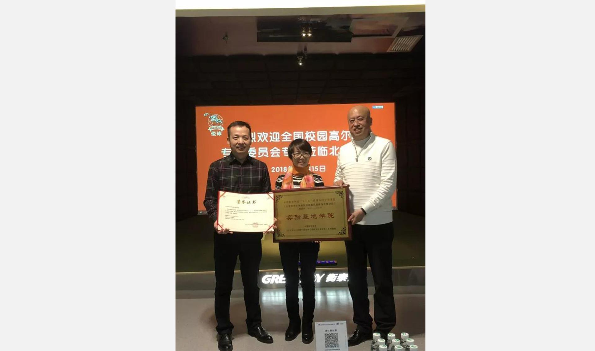 北京悦球被中国教育学会总课题组授予实验基地学院1.jpg