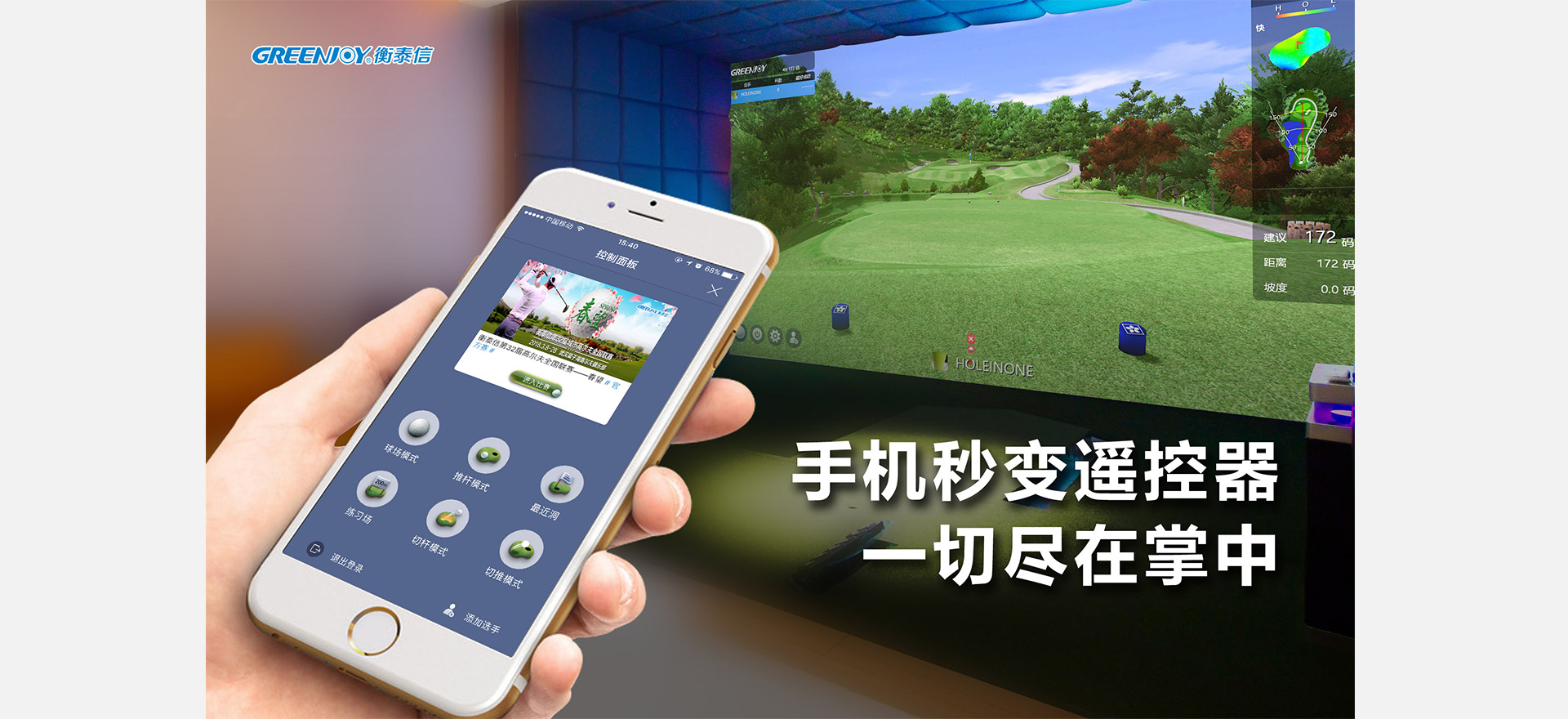 衡泰信模拟高尔夫新功能1.jpg