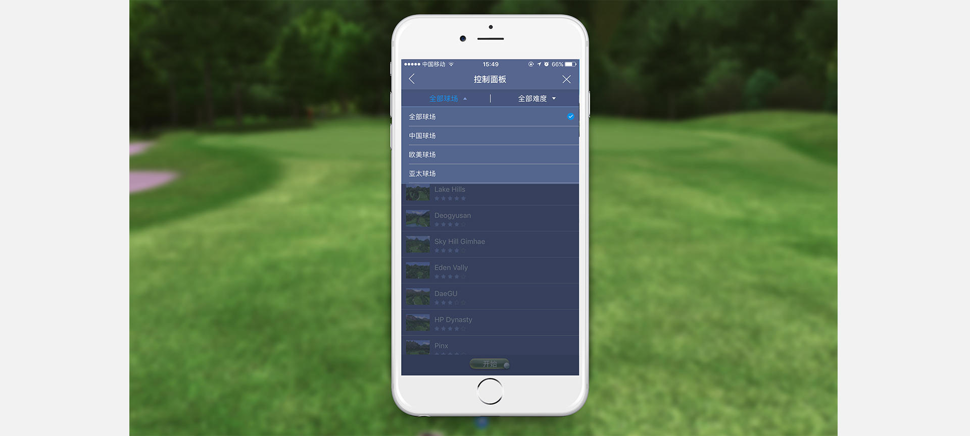 衡泰信模拟高尔夫新功能3.jpg