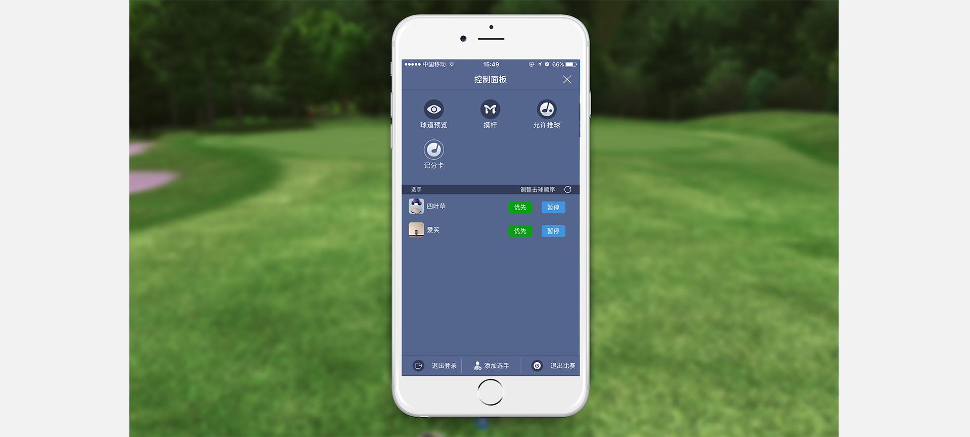 衡泰信模拟高尔夫新功能4.jpg